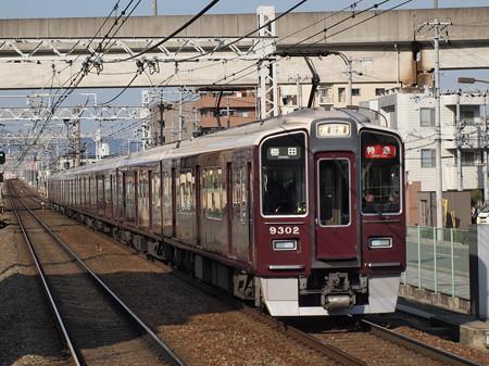 阪急9300系特急 阪急京都線南茨木駅