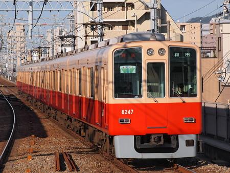 阪神8000系赤胴車 特急 阪神本線石屋川駅