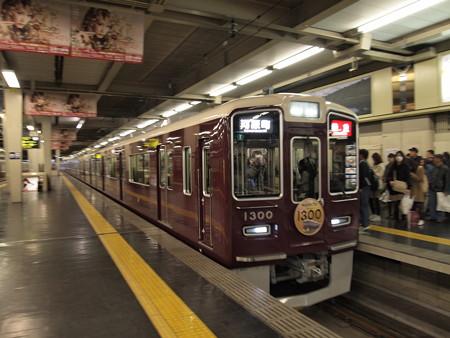 阪急1300系特急流し 阪急京都線梅田駅