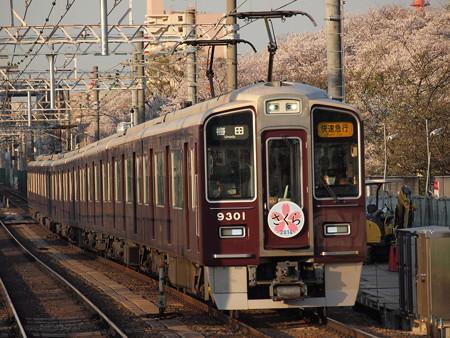 阪急9300系快速急行 さくらHM付き 阪急京都線崇禅寺駅