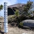 Photos: 米山山頂・米山18-9