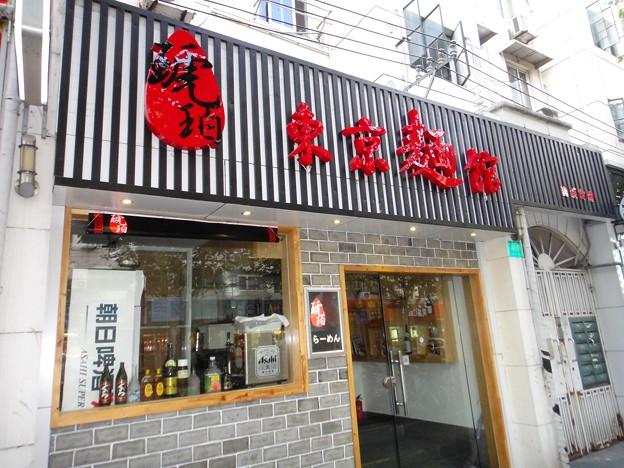 仙霞路の東京麺館