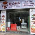 Photos: 弁当レストラン??(笑)