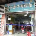 Photos: 蘭州拉面の流れッ 西北麺料理の店