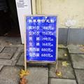 Photos: テーラー価格表
