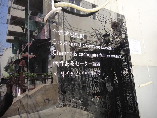 Photos: 田子坊 セーターやの広告