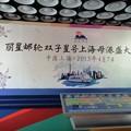 Photos: 国際フェリー乗り場 新造船