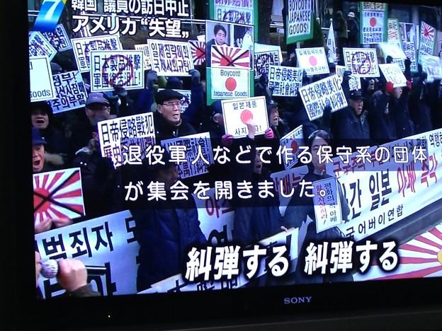 韓国の靖国反発報道画面