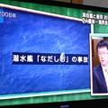 Photos: 報道ステーション 解説委員