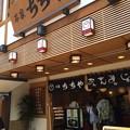 写真: 草津温泉の温泉まんじゅう屋