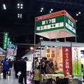 写真: H26.1.29-30 東部工業展 INさいたまスーパーアリーナ 007