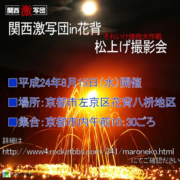 関西激写団in花背松上撮影会