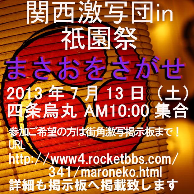 関西激写団in祇園祭  撮影会告知