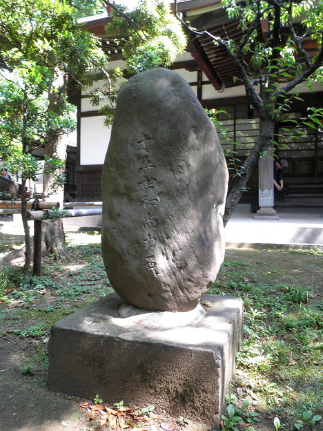 泉龍禅寺(狛江)-07十五世和尚力石