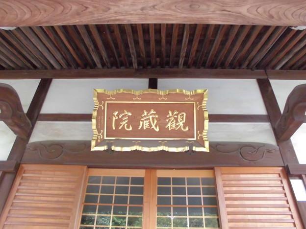 観蔵院-05本堂b