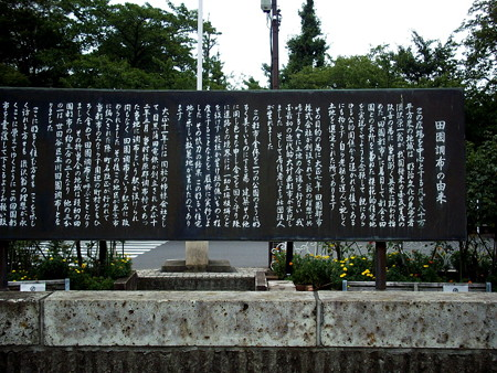 田園調布駅界隈-01駅前_田園調布の由来の碑