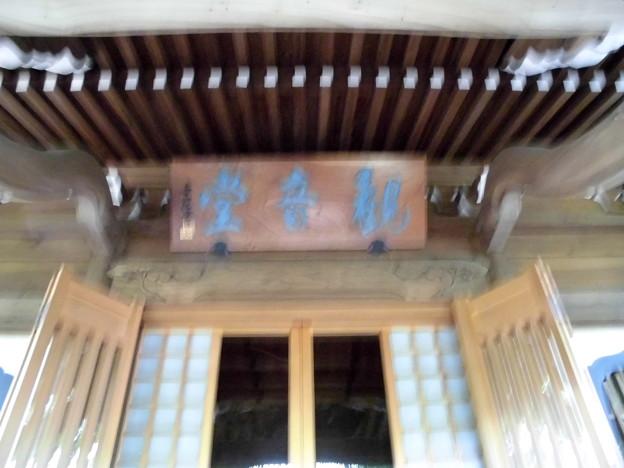九品仏-17観音堂a_手ぶれ