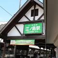 Photos: 江ノ島駅
