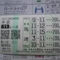 Photos: よし、2着バレンチノ差した! #towanouma