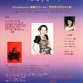 陳 曦 チェン シ ディナーショー 伊坪 淑子 コレペティトール ピアニスト Corepetiteur Pianist