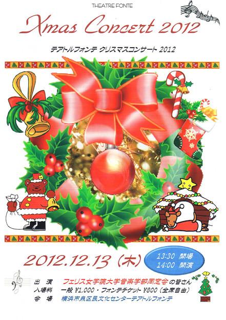 Photos: テアトルフォンテ クリスマス・コンサート 2012 伊坪 淑子 コレペティトール ピアニスト Corepetiteur Pianist