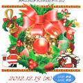 テアトルフォンテ クリスマス・コンサート 2012 伊坪 淑子 コレペティトール ピアニスト Corepetiteur Pianist