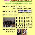 生野ムジカ ガラ・コンサート 2012 Ikuno Musica Gala Concert 伊坪 淑子 コレペティトール ピアニスト Corepetiteur Pianist