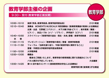 宇都宮大学 ホームカミングデー コンサート 伊坪 淑子 ピアノ