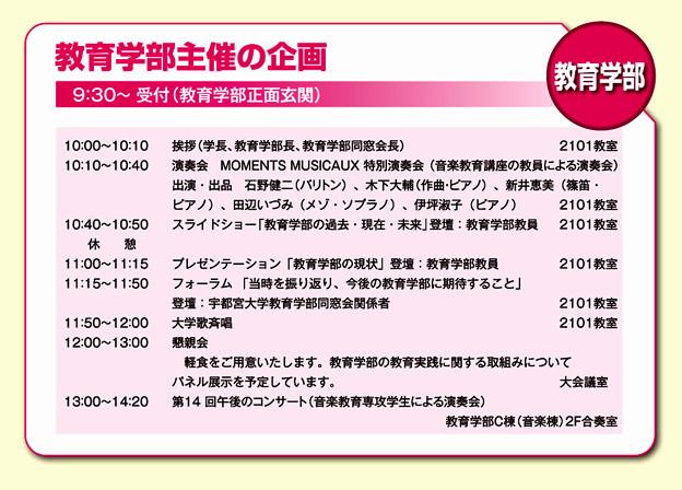 宇都宮大学 ホームカミングデー コンサート 伊坪 淑子 コレペティトール ピアニスト Corepetiteur Pianist