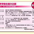 Photos: 宇都宮大学 ホームカミングデー コンサート 伊坪 淑子 コレペティトール ピアニスト Corepetiteur Pianist