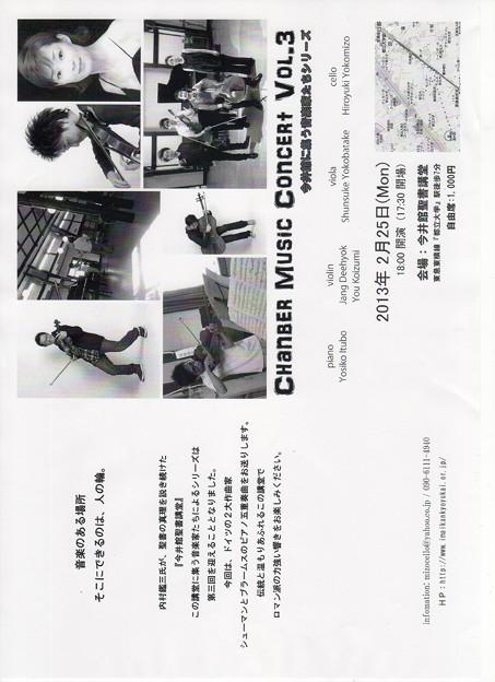 今井館 コンサートシリーズ 室内楽の夕べ Chamber Music Concert Vol.3 伊坪 淑子 ピアニスト Pianist
