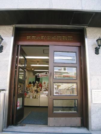 世界の貯金箱博物館玄関