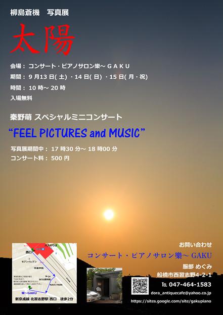 個展 「太陽」