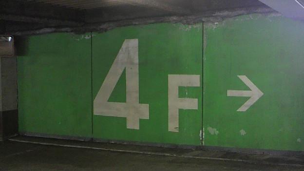 4F 車路