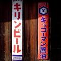 Photos: 五條新町通り05