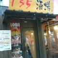 写真: 131222_1512~0001