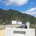写真: イマココ:宮ヶ瀬ダム http://tou.ch/spot/532122/