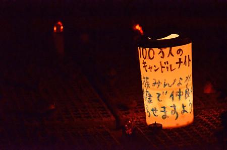 100万人のキャンドルナイトin池上本門寺