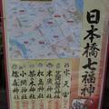 2013年5月2日(木)東京・日本橋七福神めぐりと麒麟の翼