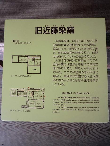 北海道開拓の村.27
