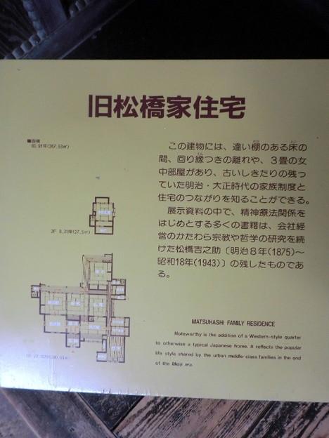 北海道開拓の村.17