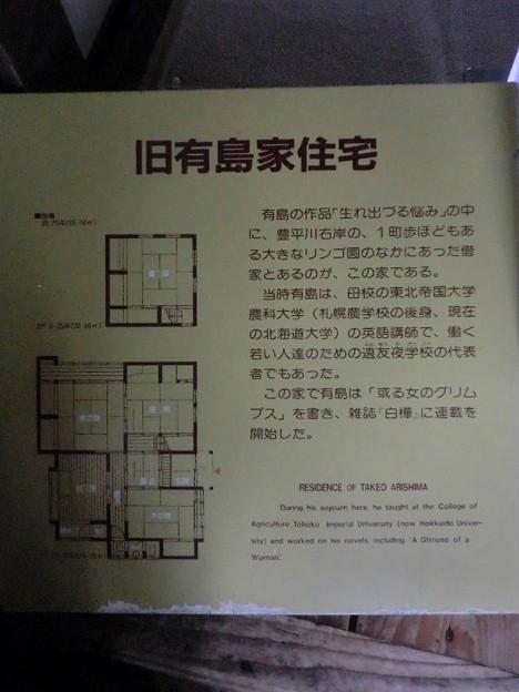 北海道開拓の村.25