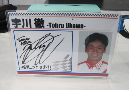 111_tohru_ukawa