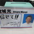 Photos: 165_hikaru_miyagi