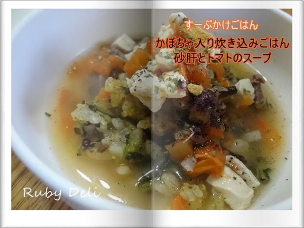 砂肝&トマトのスープ掛けごはん