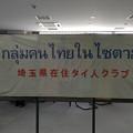 Photos: タイ人クラブのミーティング