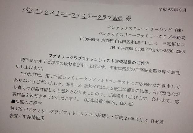 Photos: また選外(-。-;