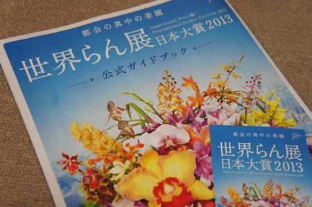 世界らん展日本大賞2013 公式ガイドブック