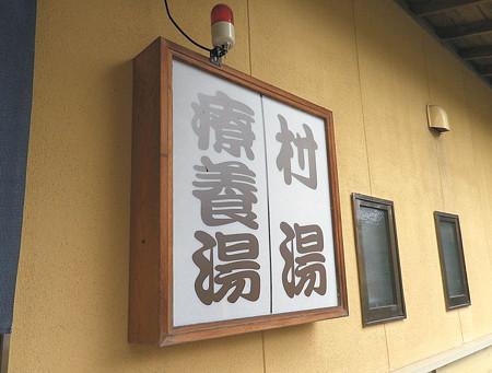 湯郷鷺温泉館 療養湯