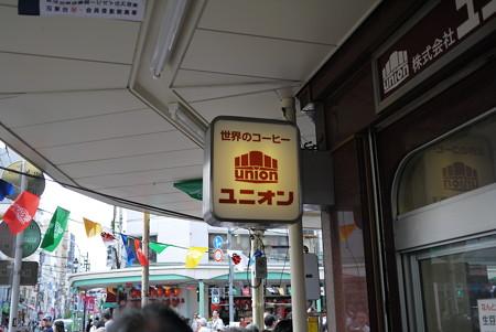 珈琲屋ユニオン